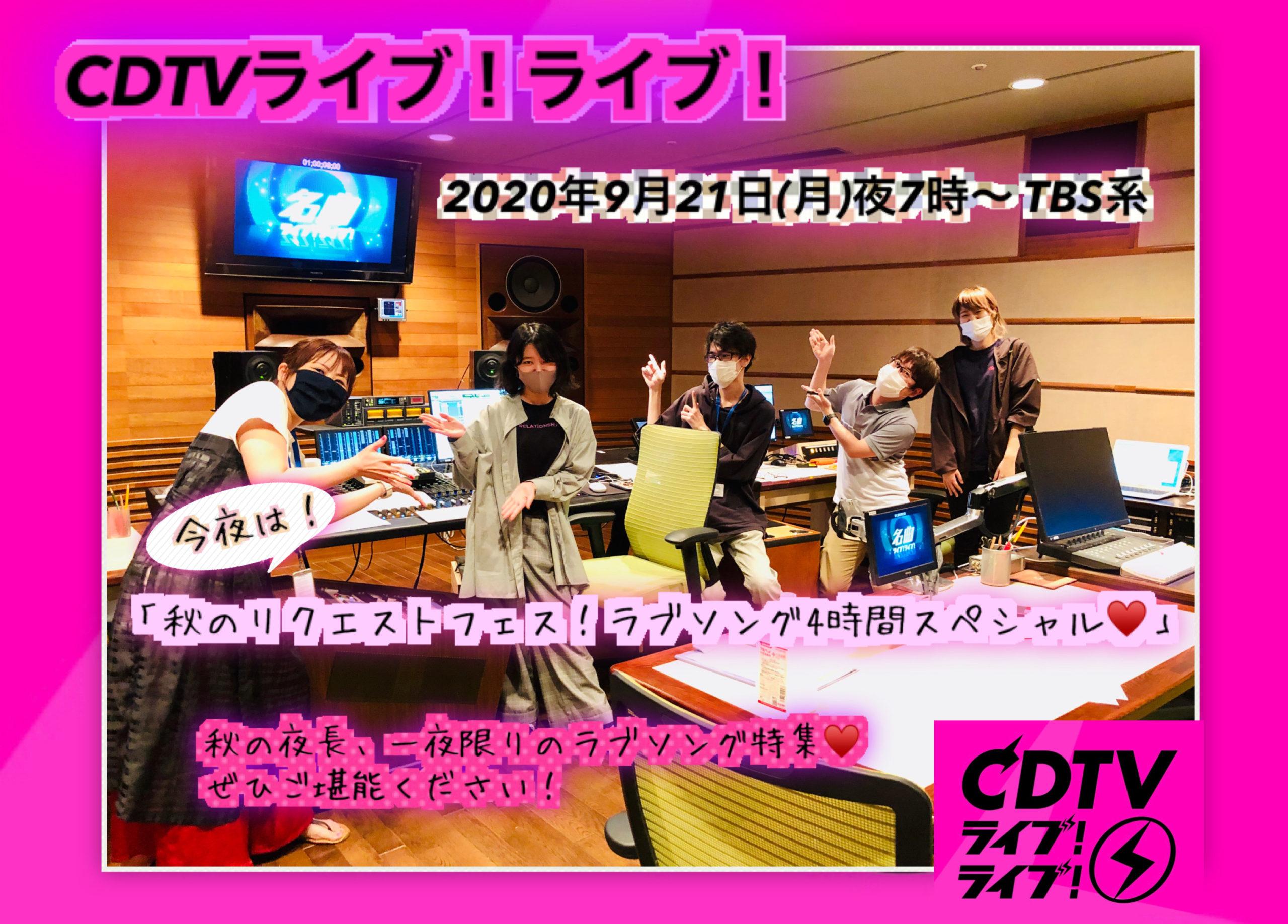 Cdtv ライブ ライブ ナレーション